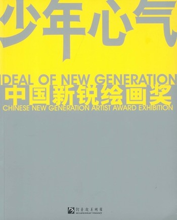 Ideal of New Generation: China New Generation Artist Award Exhibition