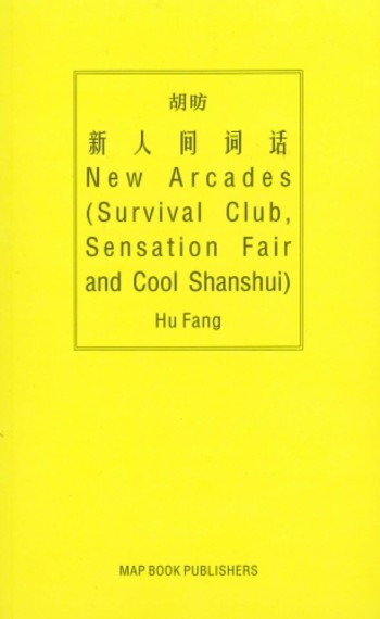 New Arcades (Survival Club, Sensation Fair and Cool Shanshui)