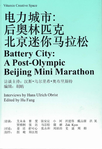 Battery City: A Post-Olympic Beijing Mini Marathon
