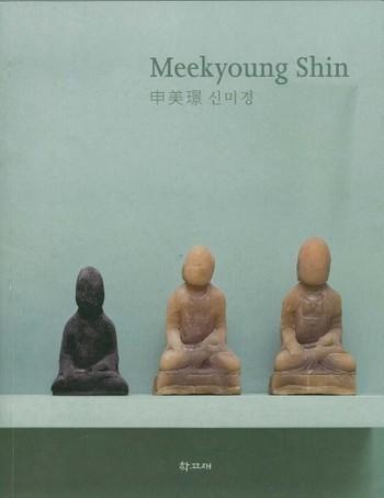 Meekyoung Shin