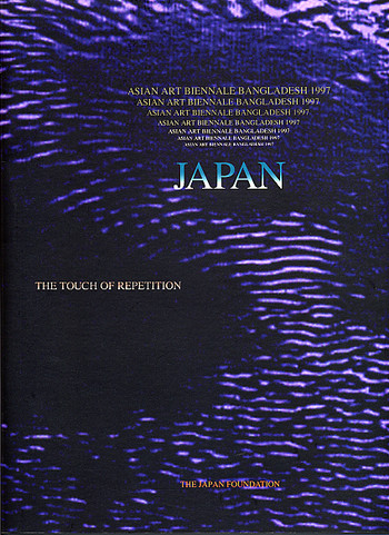 Asian Art Biennale Bangladesh 1997: the Touch of Repetition