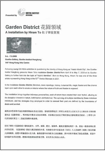 Garden District: An Installation by Hiram To
