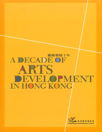A Decade of Arts Development in Hong Kong