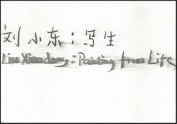 Liu Xiaodong: Painting from Life