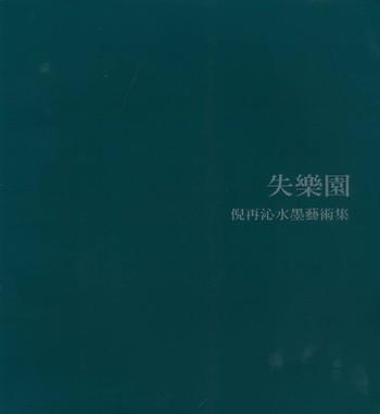 (Shi Le Yuan)