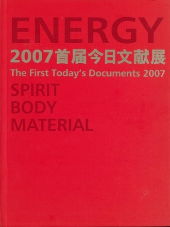 The First Today's Documents 2007: Energy: Spirit.Body.Material