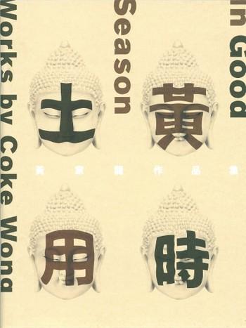 In Good Season: Works by Coke Wong