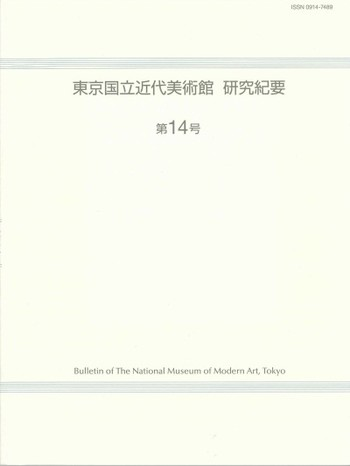 Bulletin of The National Museum of Modern Art, Tokyo (All holdings in AAA)