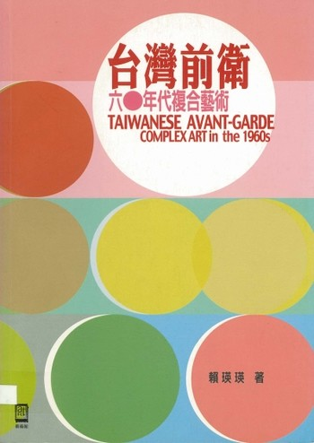 Taiwanese Avant-Garde: Complex Art in the 1960s