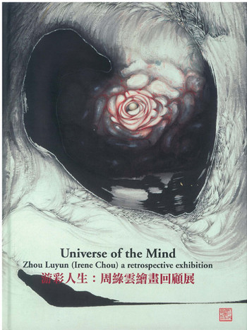 Universe of the Mind: Zhou Luyun (Irene Chou) a retrospective exhibition
