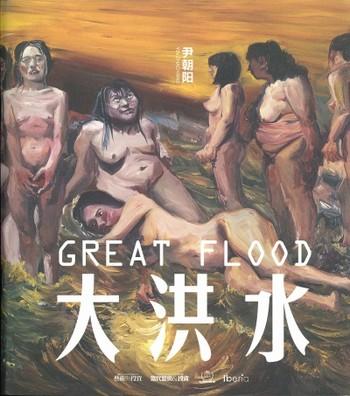 Yin Zhaoyang: Great Flood