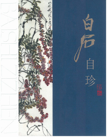Bai Shi Zi Zhen