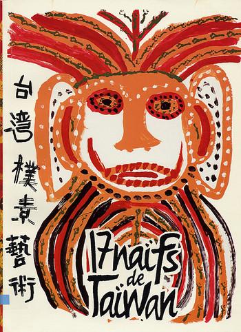 17 Naifs de Taiwan