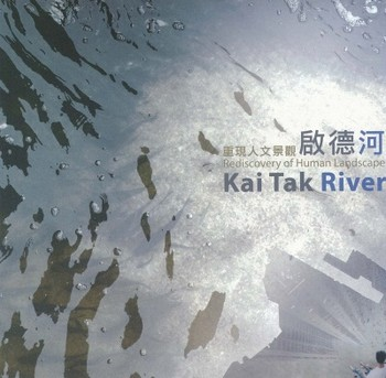 Rediscovery of Human Landscape: Kai Tak River