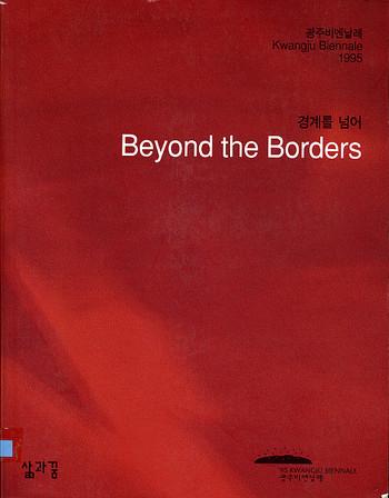 Kwangju Biennale 1995   Beyond the Borders
