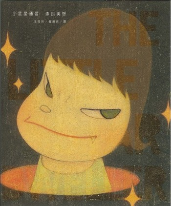 Nara Yoshitomo: The Little Star Dweller