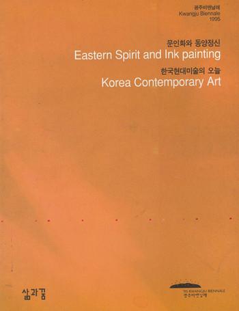 Kwangju Biennale 1995 | Eastern Spirit and Ink Painting: Korea Contemporary Art