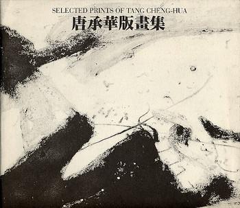 Selected Prints of Tang Cheng-Hua