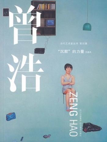 Zeng Hao