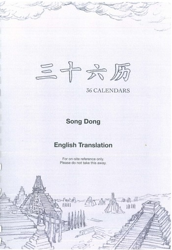 Song Dong: 36 Calendars (English Translation)