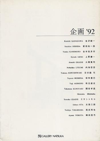 (Exhibitions '92)