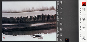 Exhibition of wash and ink paintings by Lu Tian-ning