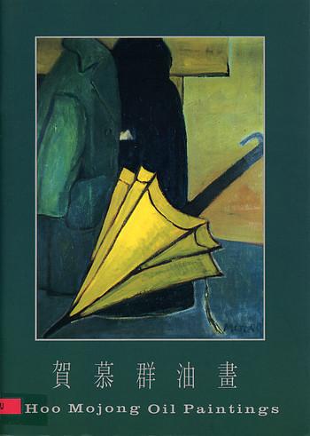 Hoo Mojong Oil Paintings