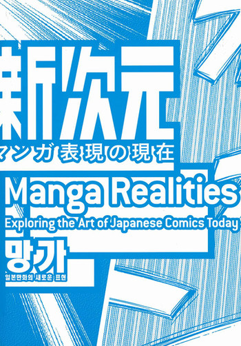Manga Realities: Exploring the Art of Japanese Comics Today