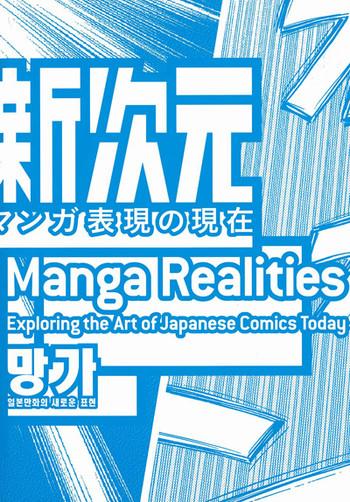 Manga Realities: Exploring the Art of Japanese Comics Today