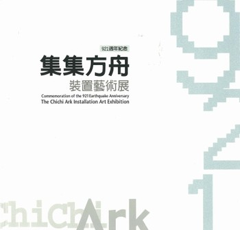 Commemoration of the 921 Earthquake Anniversary: The Chichi Ark Installation Art Exhibition