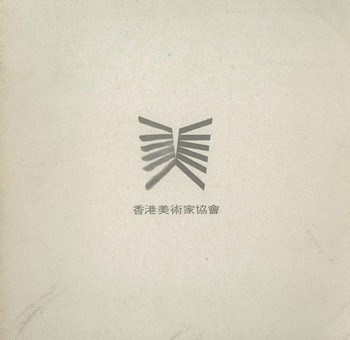 (Hong Kong Artist Association)