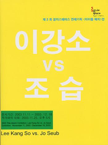 2003 Title Match Exhibition: Lee Kang So vs. Jo Seub