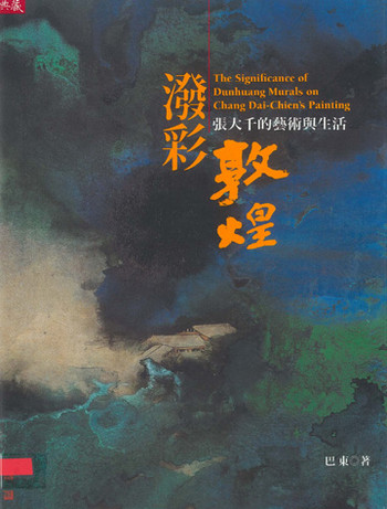 The Significance of Dunhuang Murals on Chang Dai-Chien's Painting