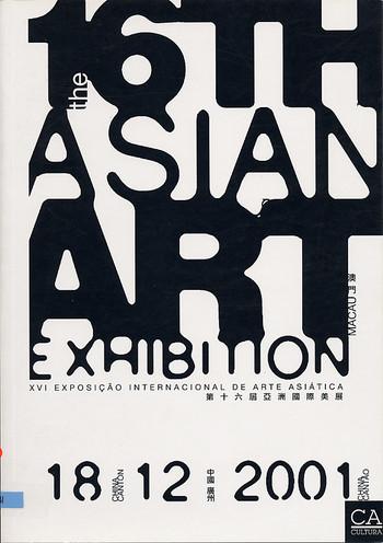 The 16th Asian Art Exhibition - Macau