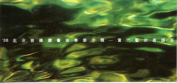 '96 Beijing Concert Hall Gallery Spring Salon Exhibition - The Contemporary Art