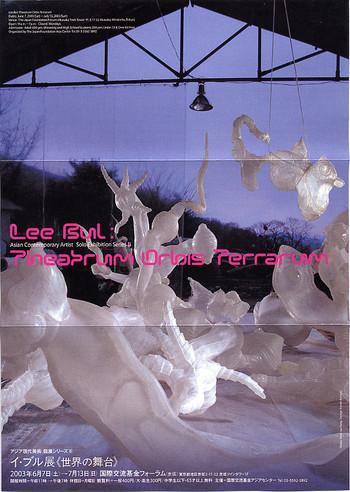 Asian Contemporary  Artist Solo Exhibition Series III - Lee Bul: Theatrum Orbis Terrarum