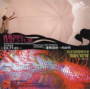 EX-TT-03: Huang Shih-chieh Solo Exhibition & Adrift: Wang Te-yu Solo Exhibition