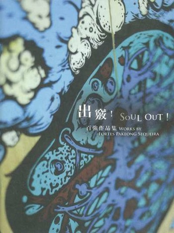 Soul Out! Works by Fortes Pakeong Sequeira