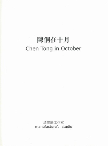 Chen Tong in October