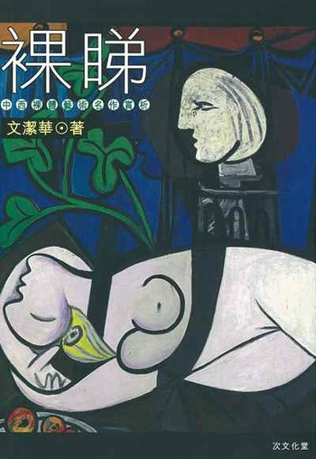 (Looking at the Nude: Appreciating Nude Figures in Chinese and Western Canons)