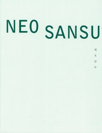 Neo Sansu