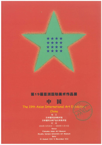 The 19th Asian International Art Exhibition (China)