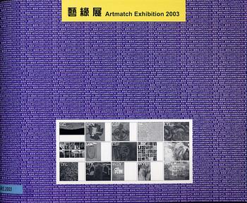 Artmatch Exhibition 2003
