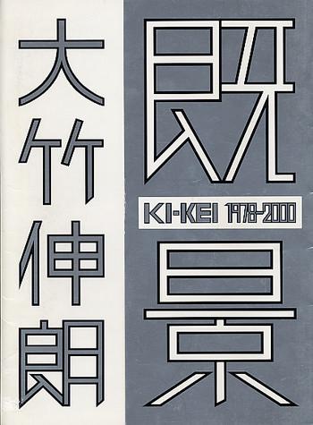 Shinro Ohtake: KI-KEI 1978-2000