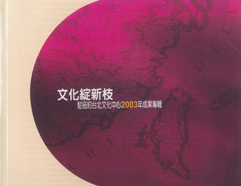 (2003 Report on the achievements of the Taipei Cultural Centre in New York)