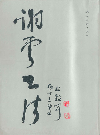 (Calligraphy and Painting by Xie Yun)