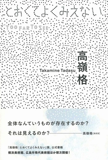 Takamine Tadasu: Too Far to See