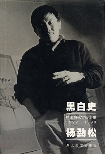 (History in Black and White: Contemporary Chinese Experimental Ink Art 1992-1999 - Yang Jinsong)