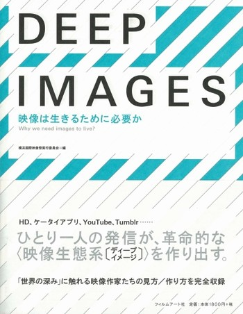 Deep Images: Why We Need Images to Live?