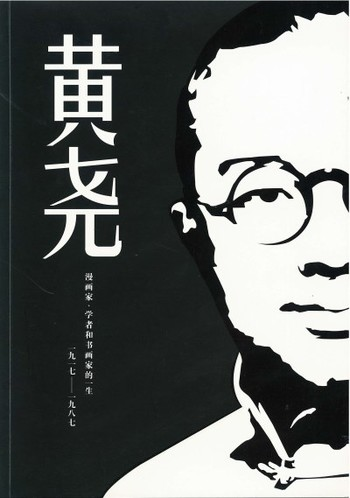 (Huang Yao: Life of a Cartoonist, Scholar and Painter 1917-1987)